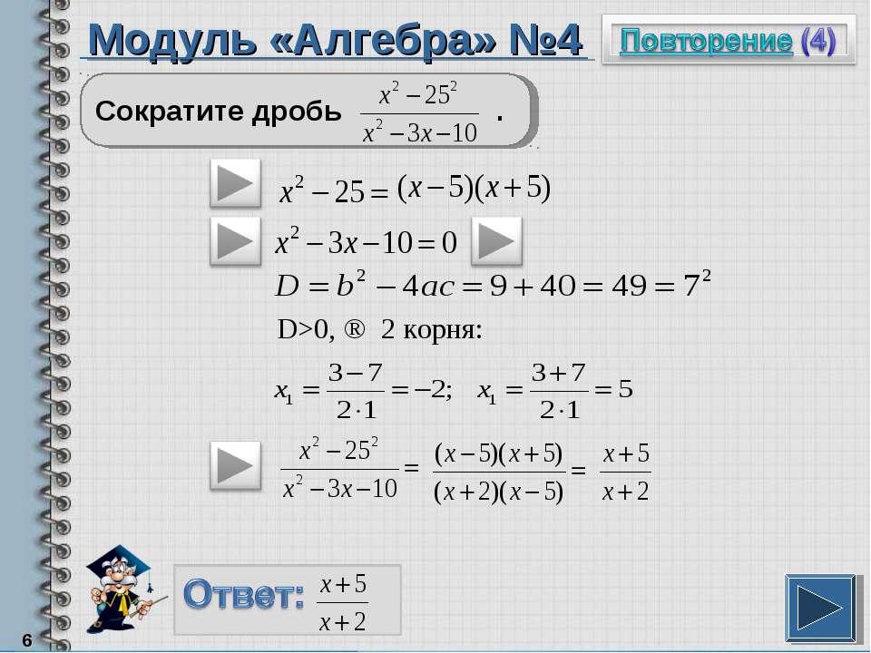 Модуль «Алгебра» №4 * Сократите дробь . D>0, ⇒ 2 корня: