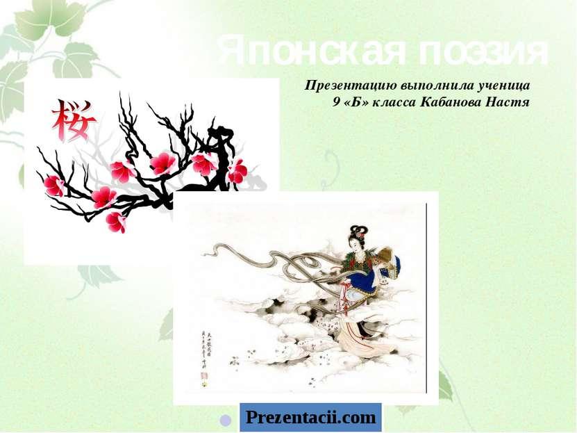 Японская поэзия Презентацию выполнила ученица 9 «Б» класса Кабанова Настя Pre...