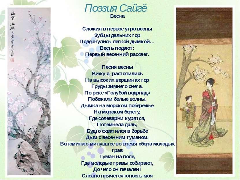 Поэзия Сайгё Весна Сложил в первое утро весны Зубцы дальних гор Подернулись л...