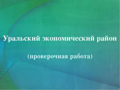 Уральский экономический район (проверочная работа)