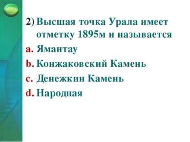 Высшая точка Урала имеет отметку 1895м и называется Ямантау Конжаковский Каме...