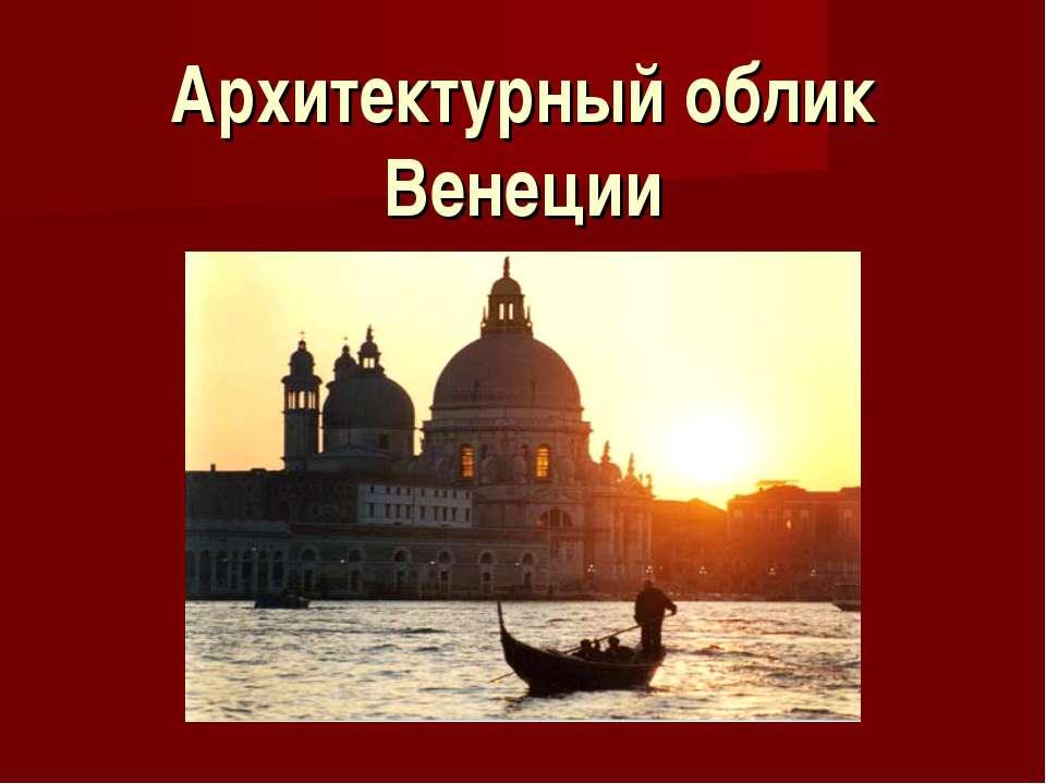 Архитектурный облик Венеции