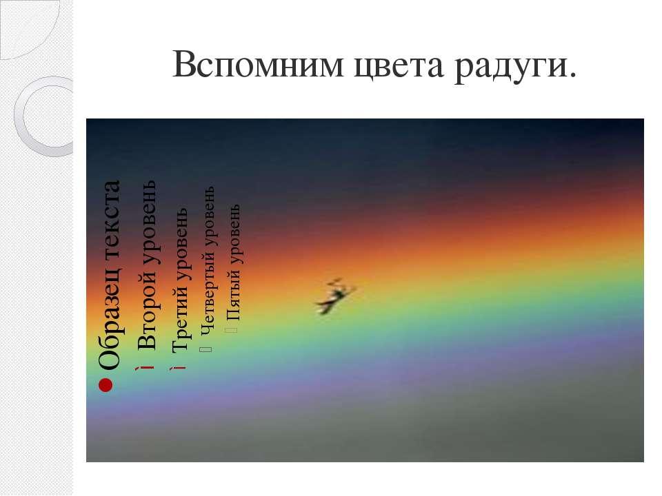 Вспомним цвета радуги.
