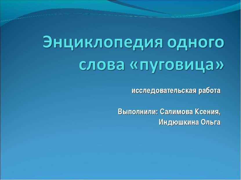 исследовательская работа Выполнили: Салимова Ксения, Индюшкина Ольга