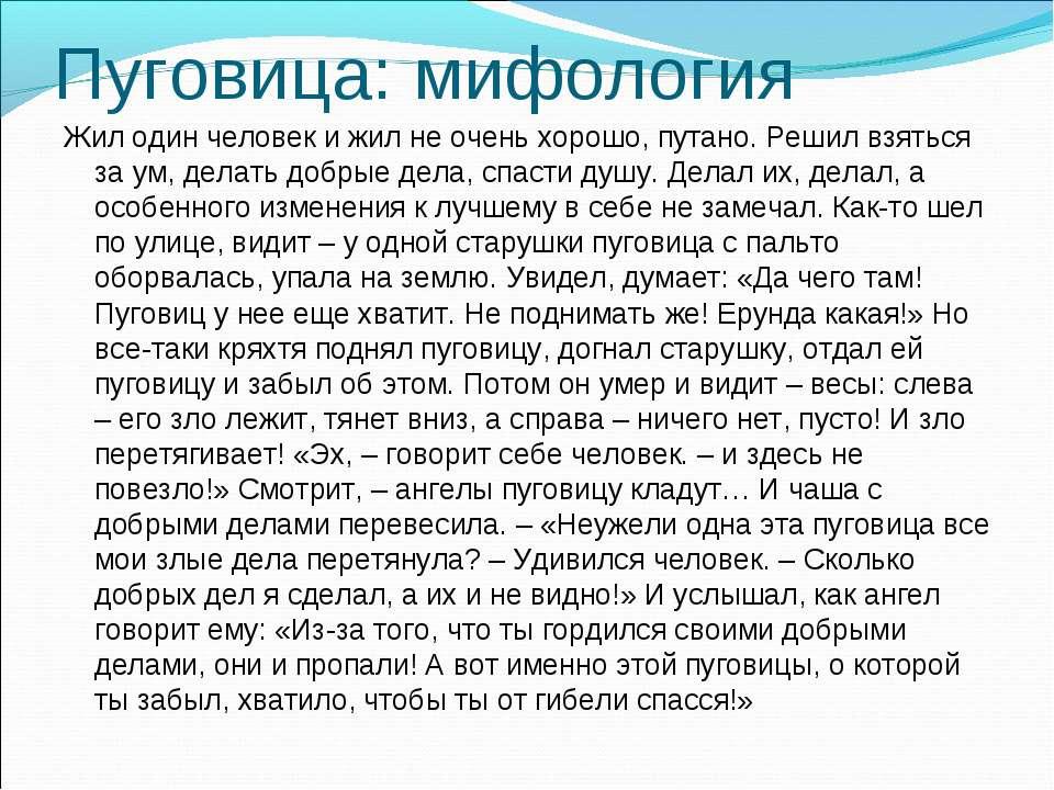 Пуговица: мифология Жил один человек и жил не очень хорошо, путано. Решил взя...