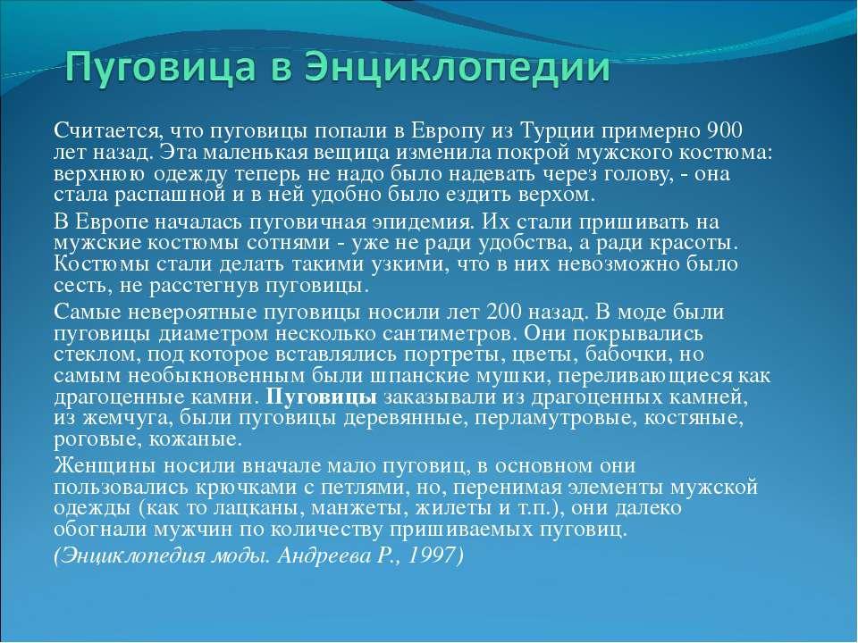 Считается, что пуговицы попали в Европу из Турции примерно 900 лет назад. Эта...