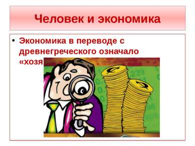 Человек и экономика Экономика в переводе с древнегреческого означало «хозяйст...
