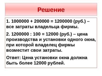 Решение 1. 1000000 + 200000 = 1200000 (руб.) – все затраты владельца фирмы. 2...