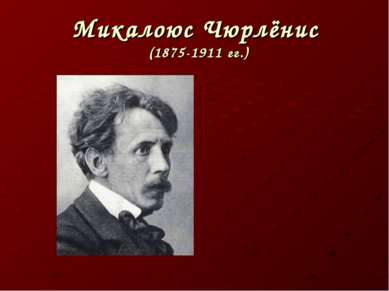 Микалоюс Чюрлёнис (1875-1911 гг.)