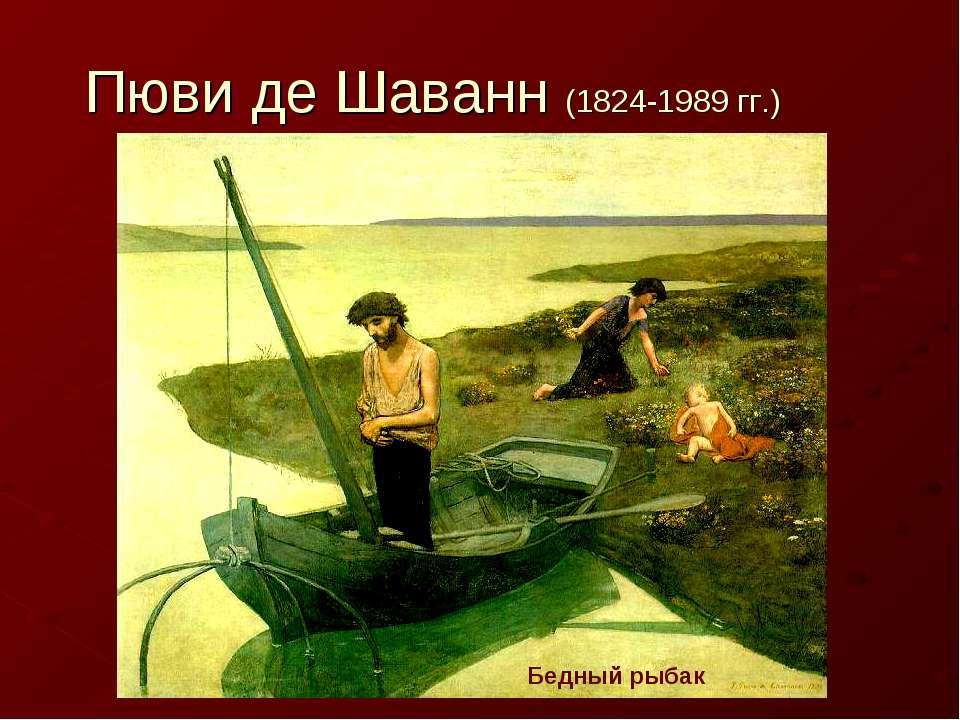 Пюви де Шаванн (1824-1989 гг.) Бедный рыбак