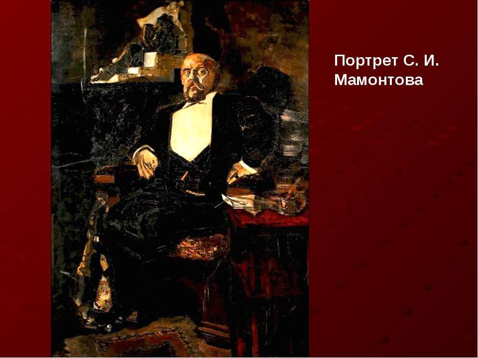 Портрет С. И. Мамонтова