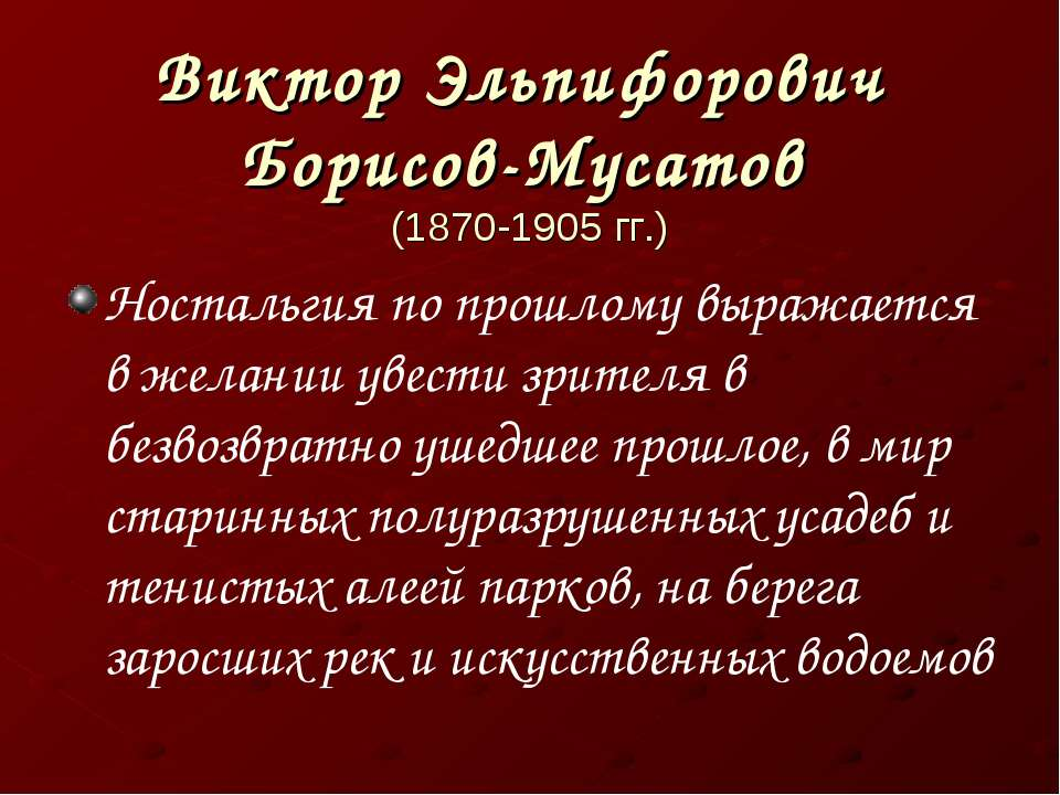 Виктор Эльпифорович Борисов-Мусатов (1870-1905 гг.) Ностальгия по прошлому вы...