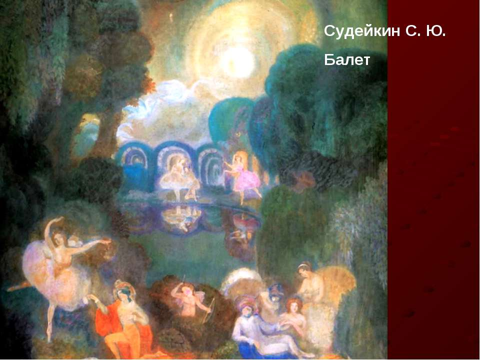 Судейкин С. Ю. Балет