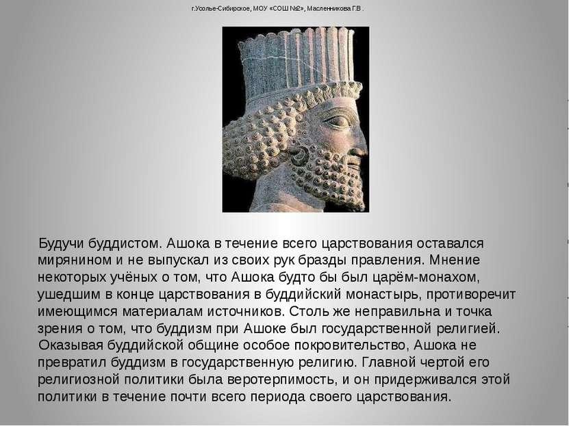 г.Усолье-Сибирское, МОУ «СОШ №2», Масленникова Г.В. Будучи буддистом. Ашока в...