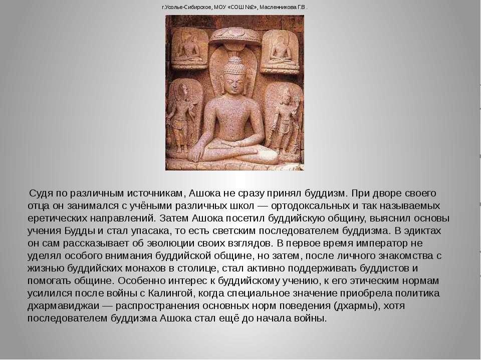 Судя по различным источникам, Ашока не сразу принял буддизм. При дворе своего...