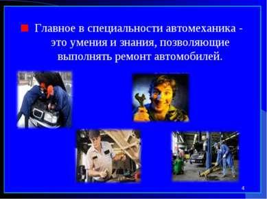 Главное в специальности автомеханика - это умения и знания, позволяющие выпол...