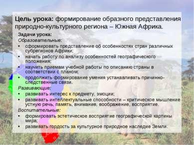 Цель урока: формирование образного представления природно-культурного региона...