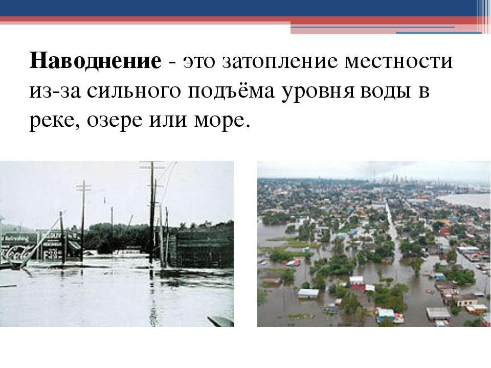 Наводнение- это затопление местности из-за сильного подъёма уровня воды в ре...