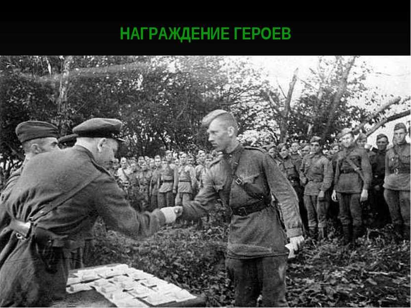 НАГРАЖДЕНИЕ ГЕРОЕВ