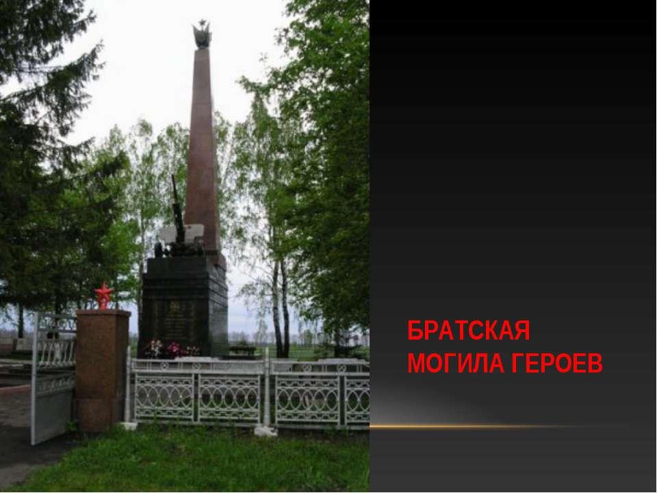 БРАТСКАЯ МОГИЛА ГЕРОЕВ