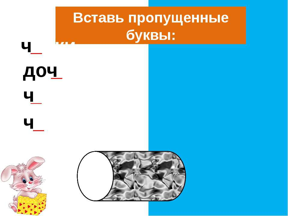 Вставь пропущенные буквы: чулки дочурка чудак чумазый