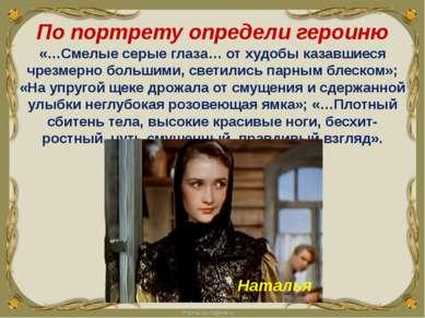 По портрету определи героиню «…Смелые серые глаза… от худобы казавшиеся чрезм...
