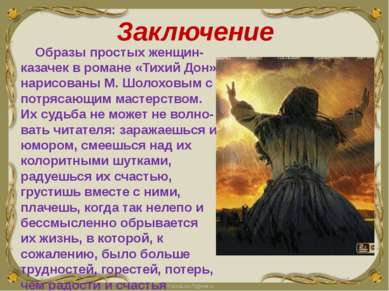 Образы простых женщин-казачек в романе «Тихий Дон» нарисованы М. Шолоховым с ...