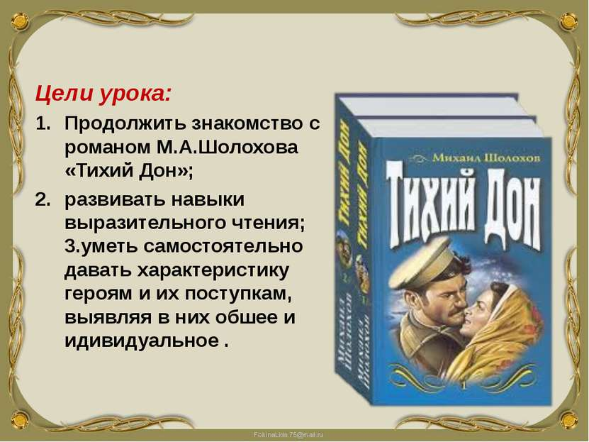 Цели урока: Продолжить знакомство с романом М.А.Шолохова «Тихий Дон»; развива...
