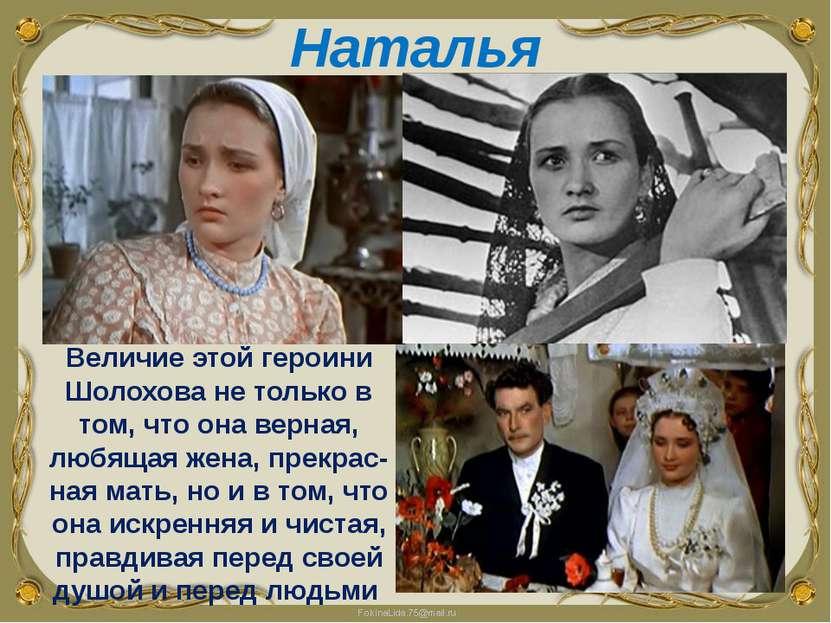 Величие этой героини Шолохова не только в том, что она верная, любящая жена, ...