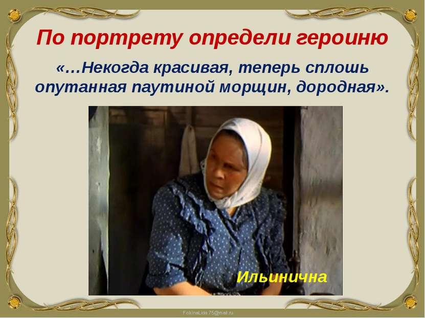 По портрету определи героиню «…Некогда красивая, теперь сплошь опутанная паут...