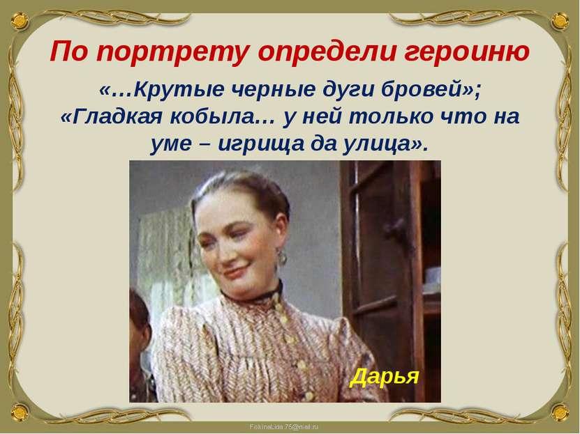 По портрету определи героиню «…Крутые черные дуги бровей»; «Гладкая кобыла… у...