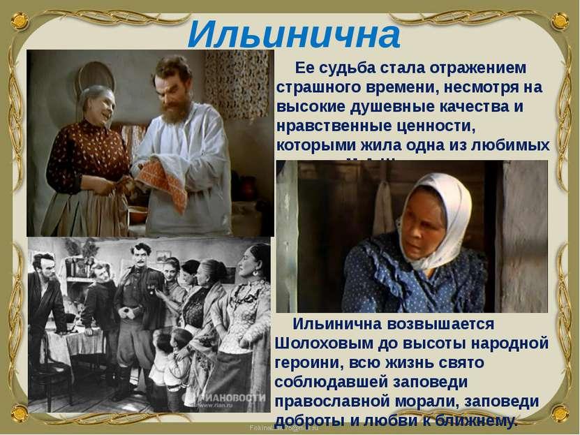 Ильинична возвышается Шолоховым до высоты народной героини, всю жизнь свято с...