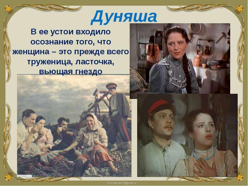 Дуняша В ее устои входило осознание того, что женщина – это прежде всего труж...