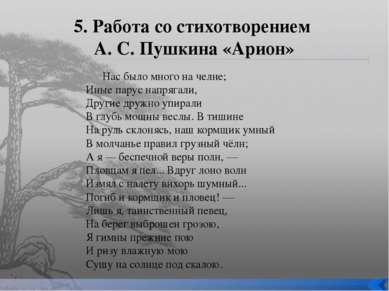 5. Работа со стихотворением А. С. Пушкина «Арион» Нас было много на челне; Ин...