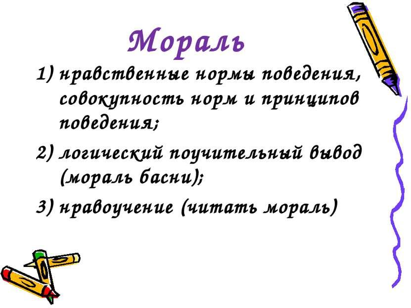 Мораль нравственные нормы поведения, совокупность норм и принципов поведения;...