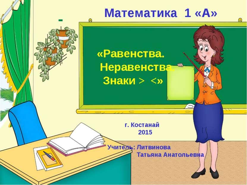 Математика 1 «А» «Равенства. Неравенства. Знаки >