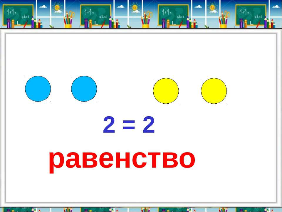 2 = 2 равенство