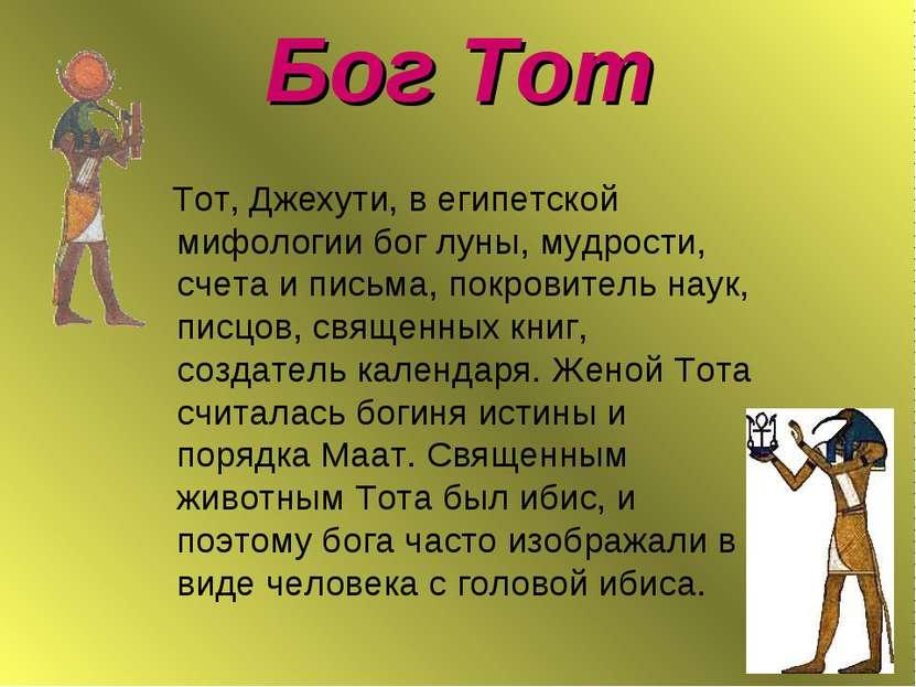 Бог Тот Тот, Джехути, в египетской мифологии бог луны, мудрости, счета и пись...