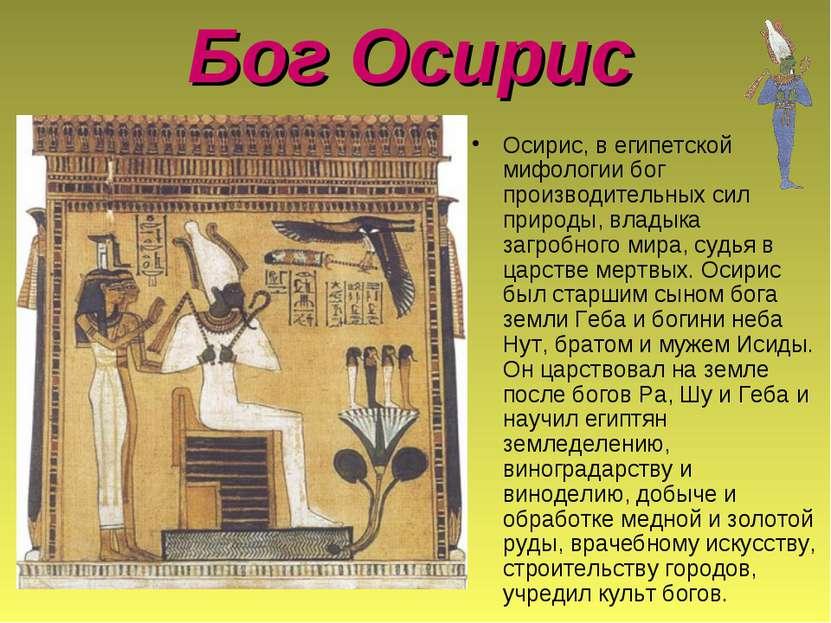 Бог Осирис Осирис, в египетской мифологии бог производительных сил природы, в...