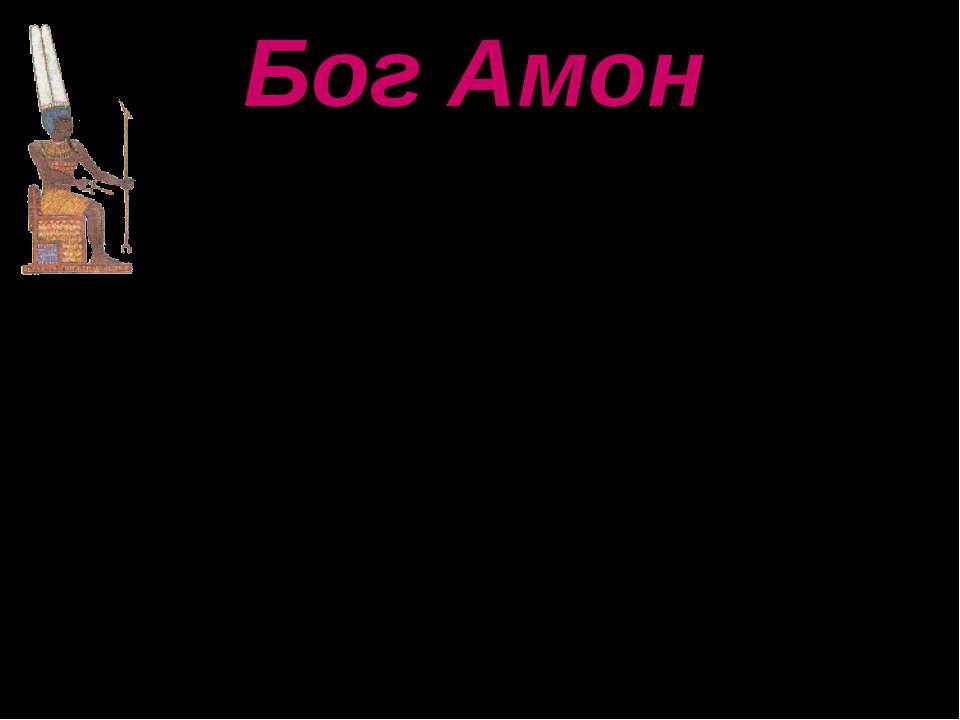 """Бог Амон Амон (""""сокрытый"""", """"потаенный""""), в египетской мифологии бог солнца. С..."""