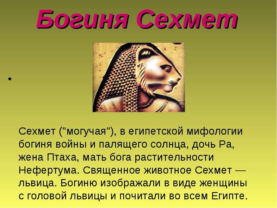 """Богиня Сехмет Сехмет (""""могучая""""), в египетской мифологии богиня войны и палящ..."""
