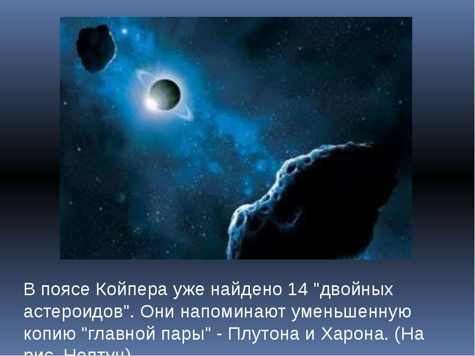 """В поясе Койпера уже найдено 14 """"двойных астероидов"""". Они напоминают уменьшенн..."""