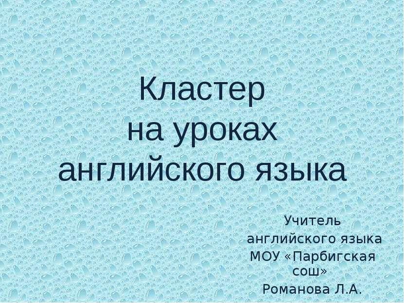 Кластер на уроках английского языка Учитель английского языка МОУ «Парбигская...