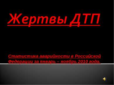 Статистика аварийности в Российской Федерации за январь – ноябрь 2010 года.