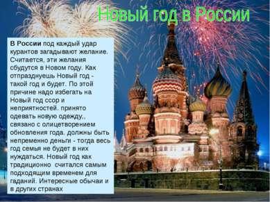 В России под каждый удар курантов загадывают желание. Считается, эти желания ...