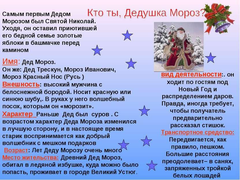 Имя: Дед Мороз. Он же: Дед Трескун, Мороз Иванович, Мороз Красный Нос (Русь )...