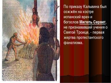 По приказу Кальвина был сожжён на костре испанский врач и богослов Мигель Сер...