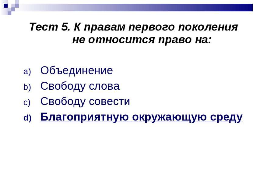 Тест 5. К правам первого поколения не относится право на: Объединение Свободу...
