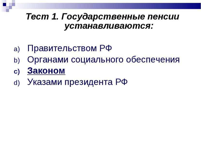 Тест 1. Государственные пенсии устанавливаются: Правительством РФ Органами со...