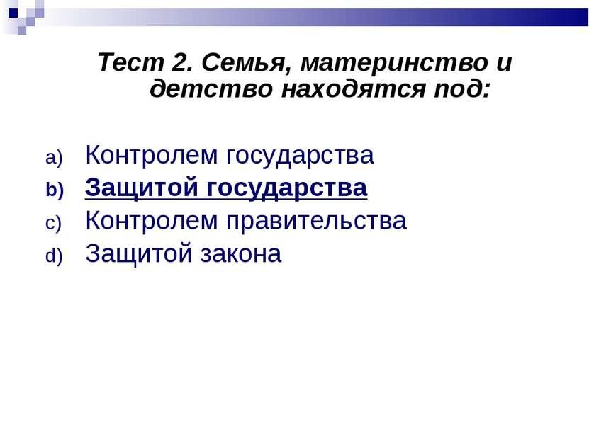 Тест 2. Семья, материнство и детство находятся под: Контролем государства Защ...